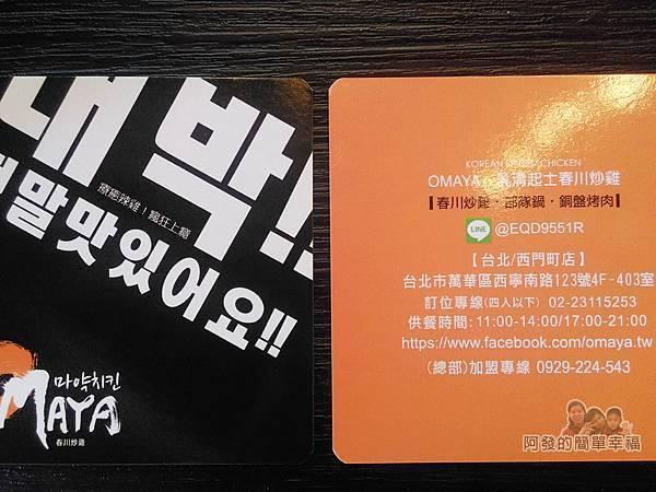 OMAYA春川炒雞45-名片