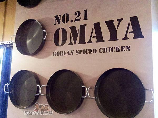 OMAYA春川炒雞07-用餐環境-牆上的鍋子裝飾