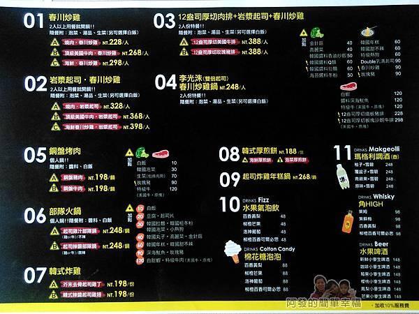 OMAYA春川炒雞09-菜單