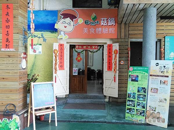 菇菇茶米館14-田媽媽菇鍋美食體驗館-入口
