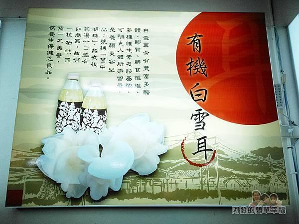 菇菇茶米館27-有機白雪耳介紹