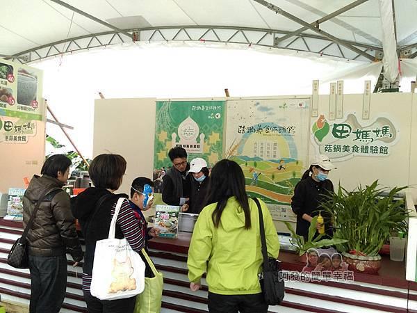 菇菇茶米館30-綠博攤位-菇鍋美食體驗館攤位