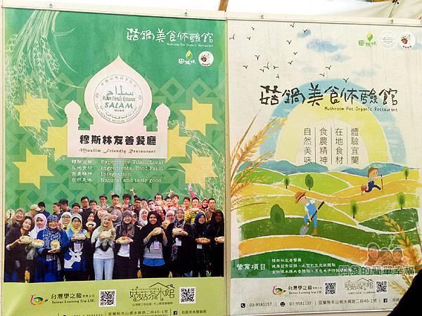 菇菇茶米館31-綠博攤位-穆斯林友善餐廳認證