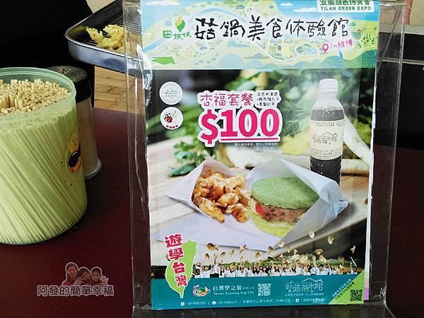 菇菇茶米館32-綠博攤位-杏福套餐DM