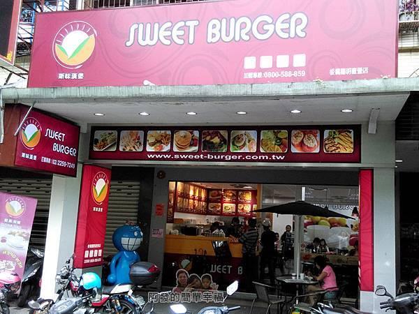 斯味漢堡01-店外觀