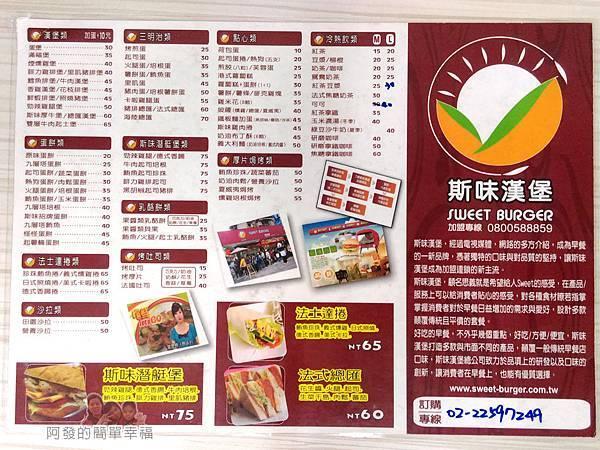 斯味漢堡04-菜單