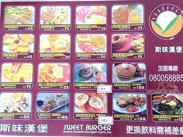 斯味漢堡05-套餐菜單
