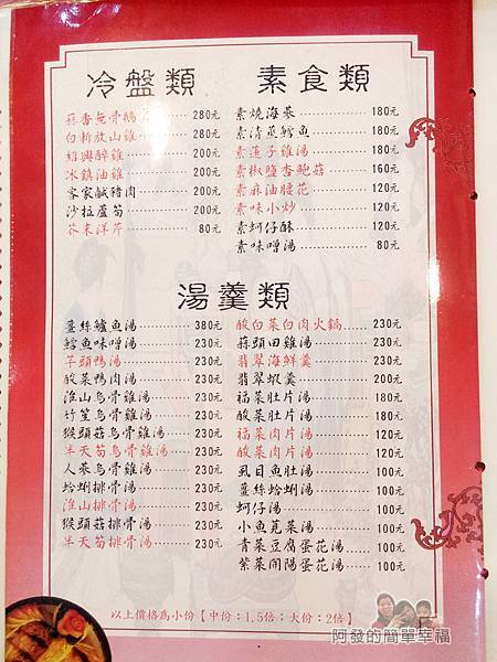 好記家常菜09-菜單-冷盤素食湯羹