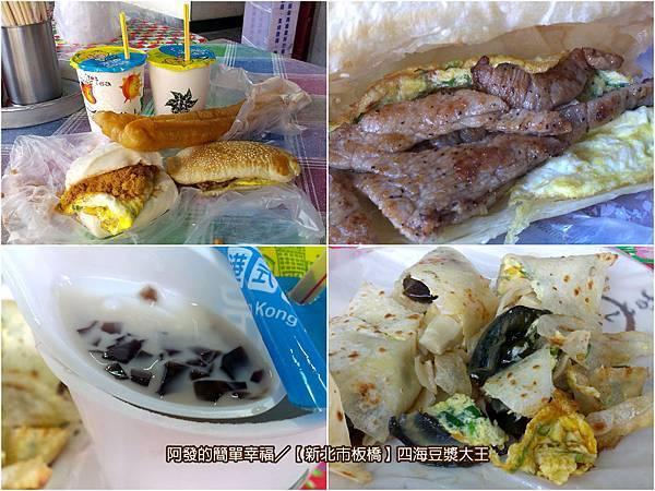 板橋早餐-中式早餐03-四海豆漿大王