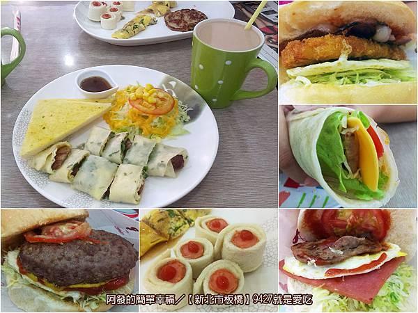 板橋早餐-平價具口感03-9427就是愛吃