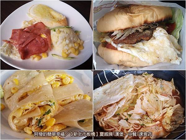 板橋早餐-平價具口感04-夏威姨(漢堡、中餐)速食店