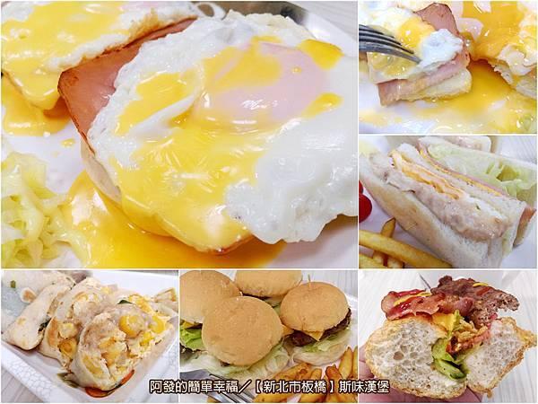 板橋早餐-有點不一樣01-斯味漢堡