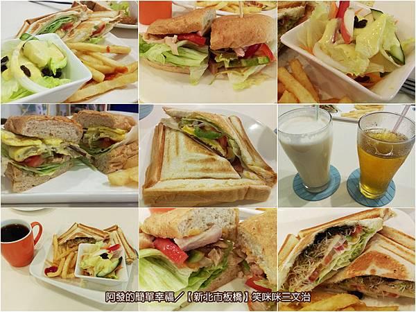 板橋早餐-有點不一樣02-笑咪咪三文治