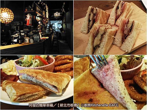 板橋早餐-很享受02-小廚房Kitchenette CAFE