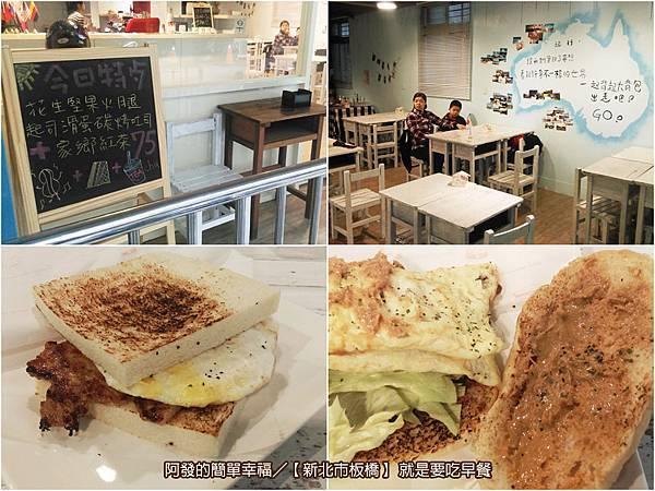 板橋早餐-碳烤早餐01-就是要吃早餐