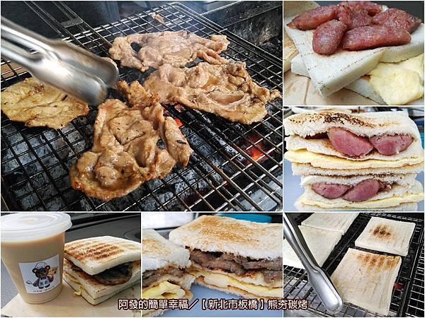 板橋早餐-碳烤早餐02-熊夯碳烤