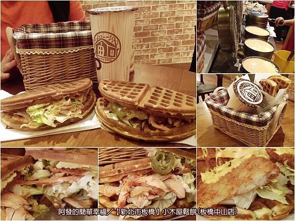 板橋早餐-鬆餅、三明治、咖啡01-小木屋鬆餅(板橋中山店)