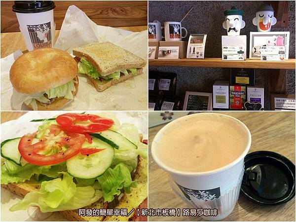 板橋早餐-鬆餅、三明治、咖啡02-路易莎咖啡