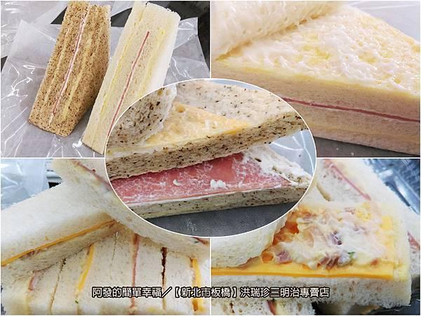 板橋早餐-鬆餅、三明治、咖啡03-洪瑞珍三明治專賣店
