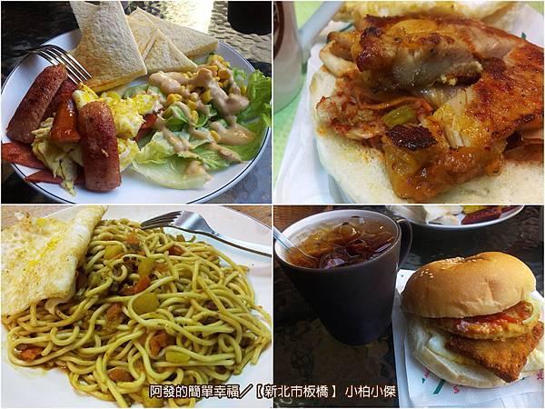 板橋早餐-平價具口感01-小柏小傑