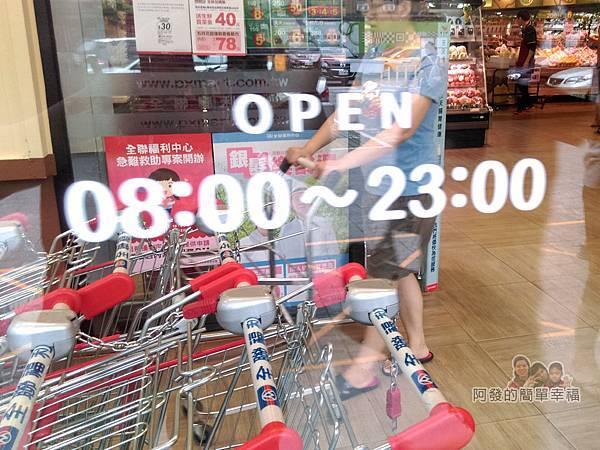 全聯全興店36-營業時間