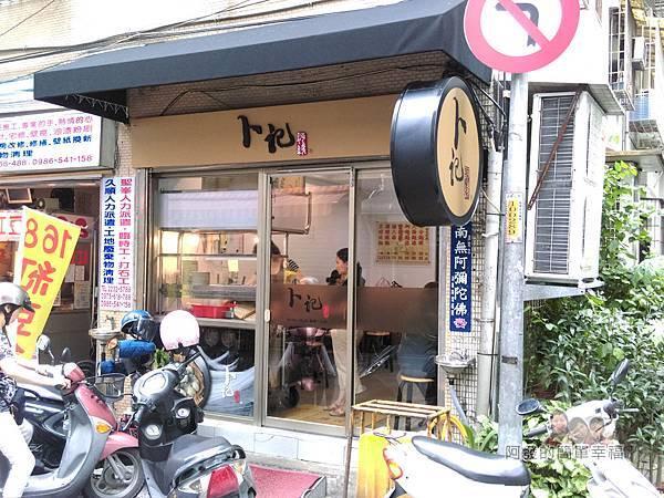 卜記專業麵線01-店外觀