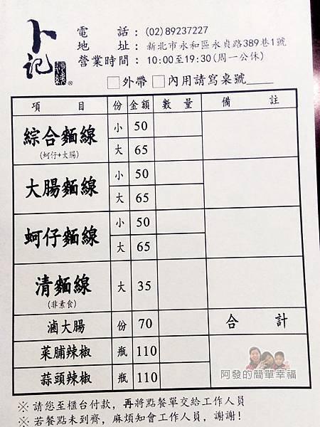 卜記專業麵線07-菜單