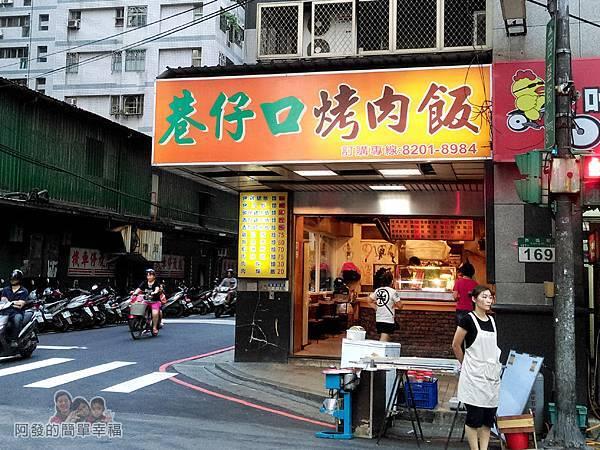 巷仔口烤肉01-店外觀