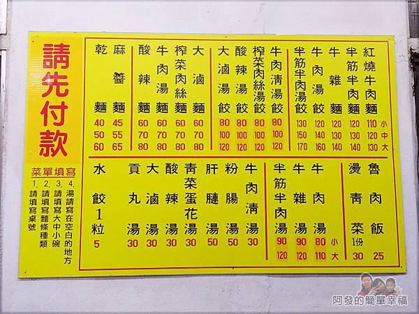 呷霸牛肉麵04-牆上價目表.jpg