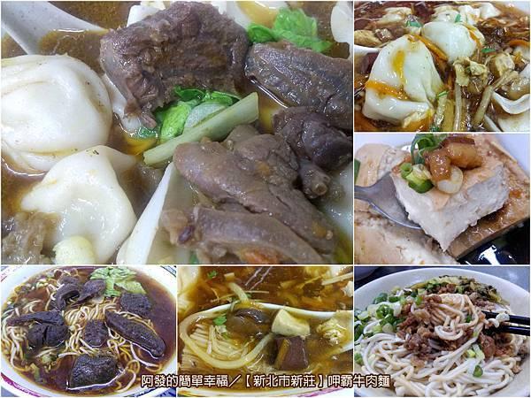 新莊美食列表-麵食08-呷霸牛肉麵II