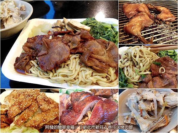 新莊美食列表-飯食06-巷仔口烤肉飯all