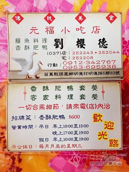 元福小吃店23-名片