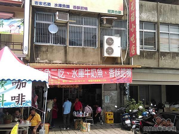元福小吃店08-店外觀