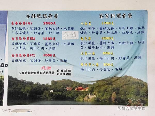 元福小吃店11-牆上價目表-合菜類