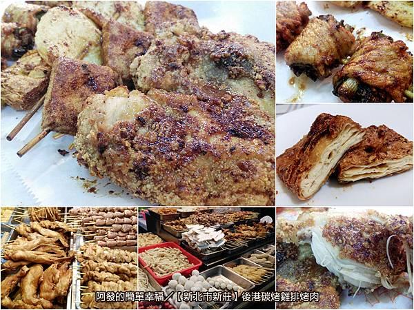 新莊美食列表-小吃01-後港碳烤雞排烤肉II