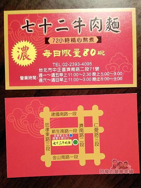 七十二牛肉麵21-店家名片.jpg