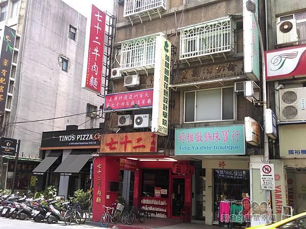 七十二牛肉麵01-店外觀.jpg