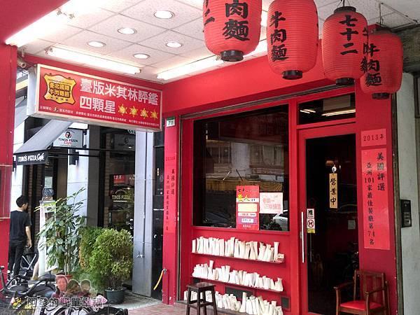 七十二牛肉麵02-店門口.jpg