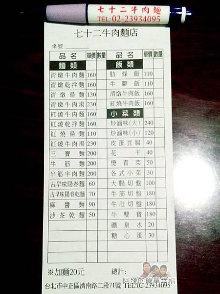七十二牛肉麵07-桌上菜單.jpg