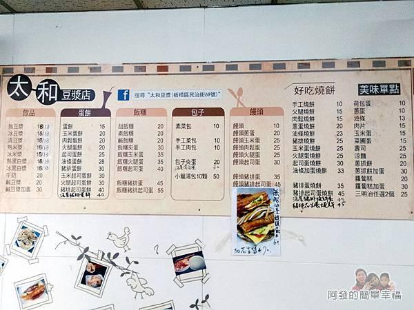 太和豆漿03-價目表