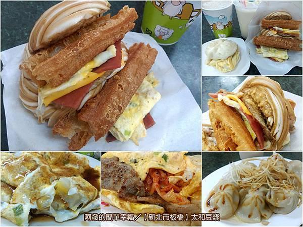 新北市板橋美食列表-早餐22-太和豆漿II
