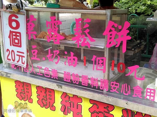 親親純蛋糕02-價目表