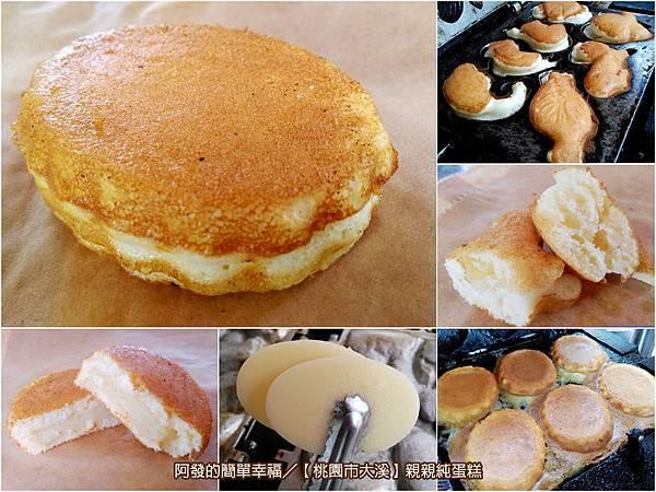 大溪-食-05-親親純蛋糕&x露鬆餅II