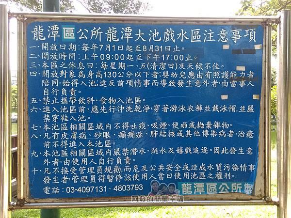 龍潭大池24-戲水區注意事項