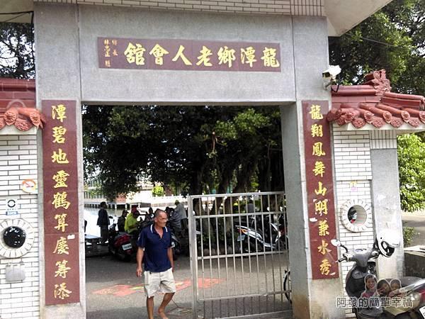 龍潭大池32-老人會館
