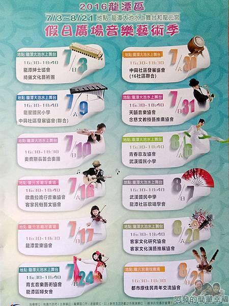 龍潭大池41-2016假日廣場音樂藝術季