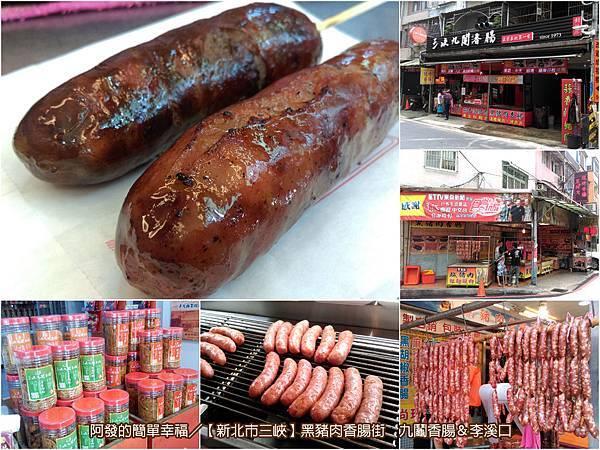 三峽成福路黑豬肉香腸街all