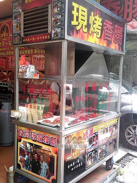 李溪口03-香腸攤