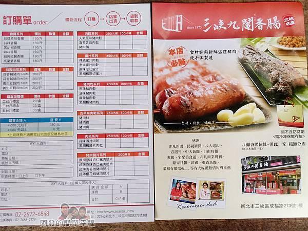 九鬮香腸06-訂購單