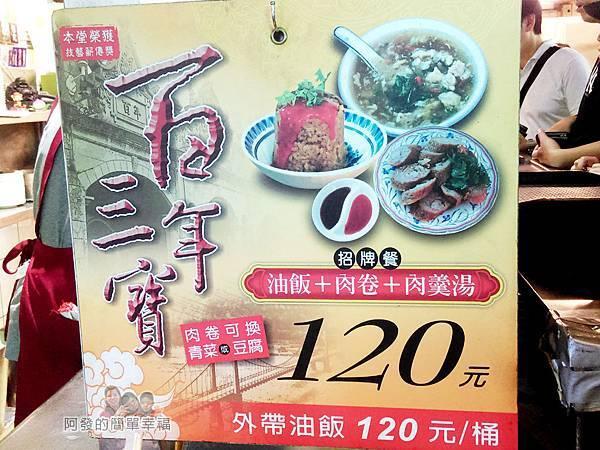 游記百年油飯03-主打招牌餐